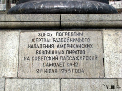Американские истребители сбили советский пассажирский самолет. ЧП, о котором почти забыли