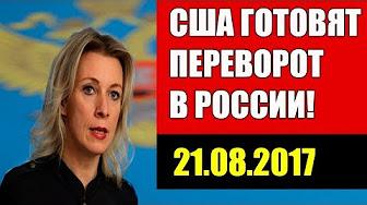 ЗAЯВЛEНИE МИД РОССИИ МАРИИ ЗАХАРОВОЙ - НОВОСТИ РОССИИ 21.08.2017