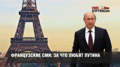 Французские СМИ: за что любят Путина