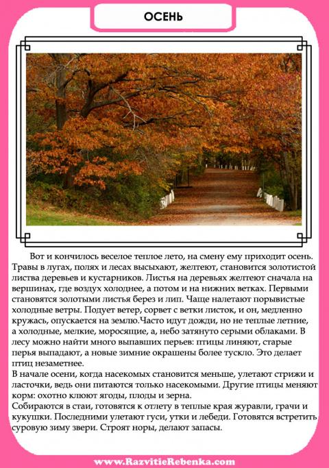 Время года Осень