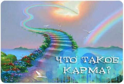 Законы Кармы (они изменят ва…