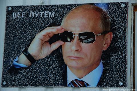Путин прогнулся