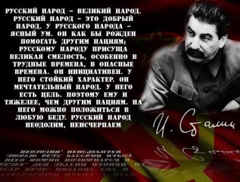 Борцы со сталинизмом говорят нам...