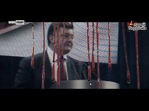 Истинное лицо кровавого «президента мира» Порошенко. Часть II