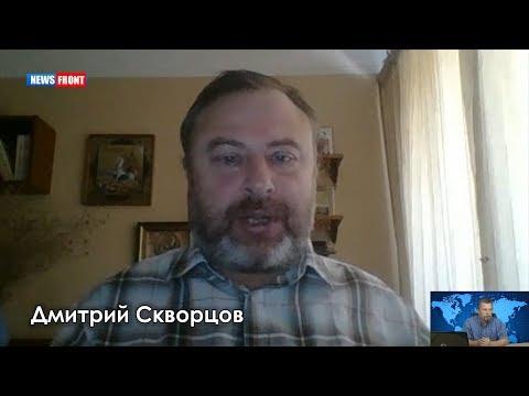 Дмитрий Скворцов: скакуны с майданов осознали, что Украина разрушена