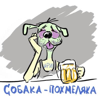 Собаки-одуреваки)