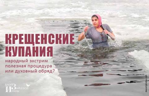 Крещенские купания: народный…