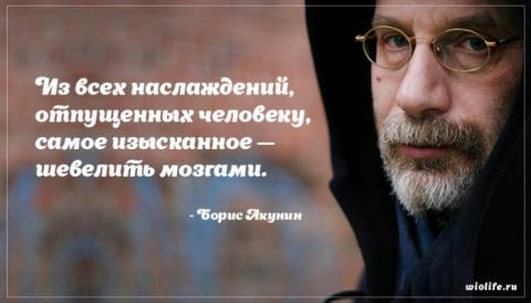 15 цитат Бориса Акунина, над…