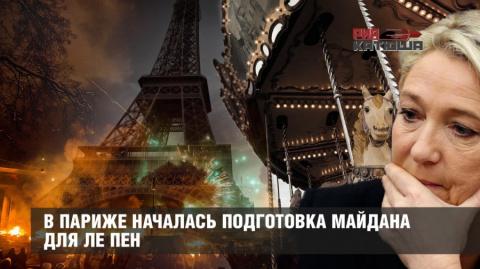 В Париже началась подготовка Майдана для Ле Пен