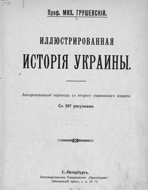 История Украины Грушевского. Носороги и андрофаги