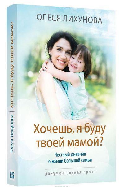 Олеся Лихунова: правила воспитания многодетной приемной мамы
