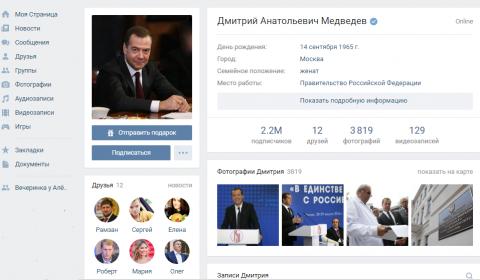 Хакер узнал телефон Медведев…