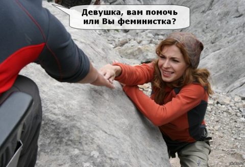 """""""Современные феминистки в бо…"""