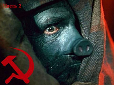Чертовщина в СССР, часть 2