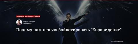 """Почему нам нельзя бойкотировать """"Евровидение"""""""