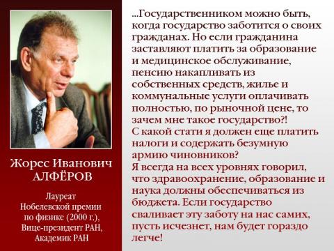 Цитата Ж.И. Алферова