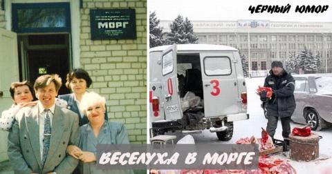 МОРГ - место окончательной регистрации граждан