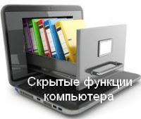 Подборка уроков о полезных фишках компьютера