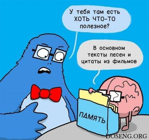 Забавные комиксы 27 Марта