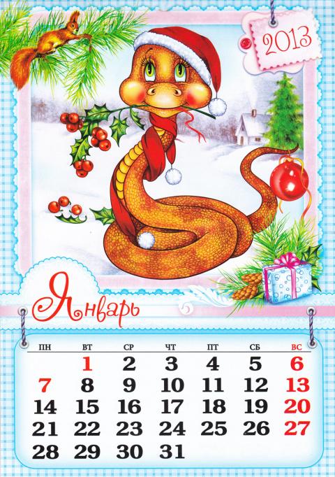Календарь на 2013 год с очень милыми змейками.