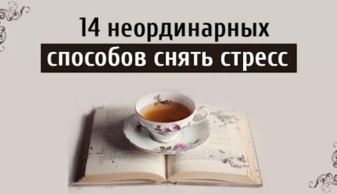 14 НЕОРДИНАРНЫХ СПОСОБОВ СНЯТЬ СТРЕСС.