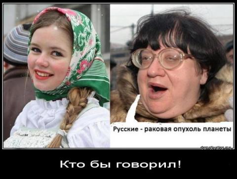 Русские и русскоязычные и ка…
