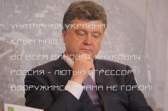 Шизофрения Петра Порошенко п…