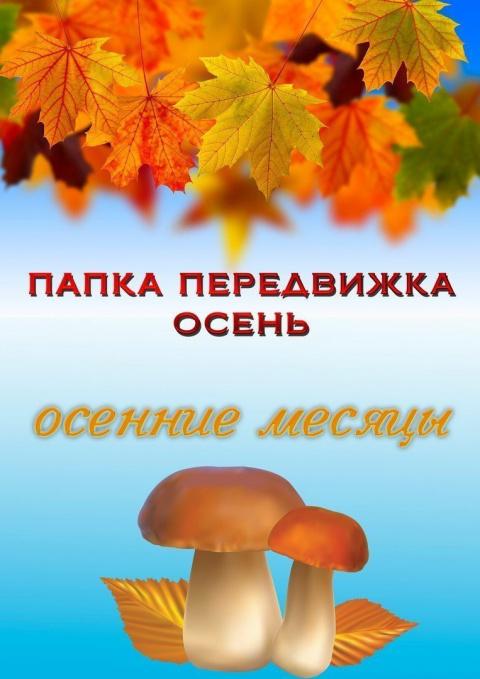 Осенние месяцы