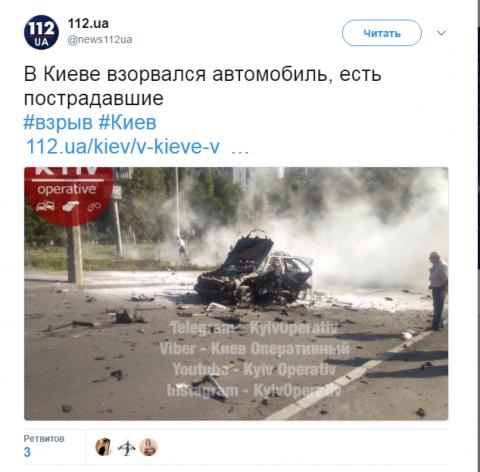 В Киеве взорвали начальника …