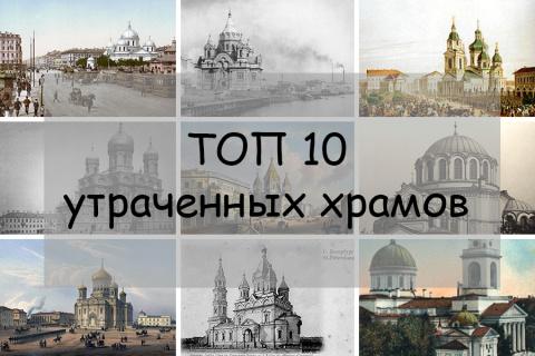 Топ-10 утраченных храмов Петербурга