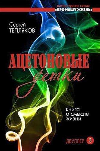 Ацетоновые детки - Сергей Тепляков / Аудиокнига