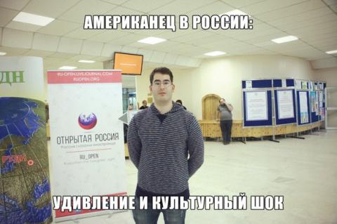Американец в России: удивлен…