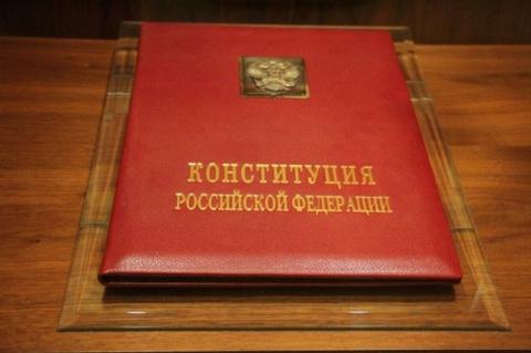 Изменения в Конституцию РФ и…