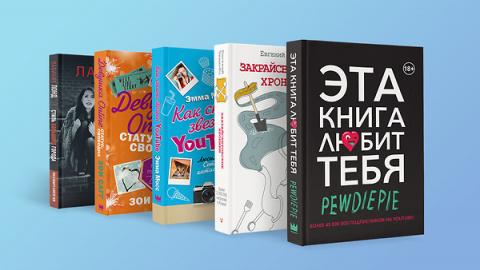 5 романов от популярных блогеров