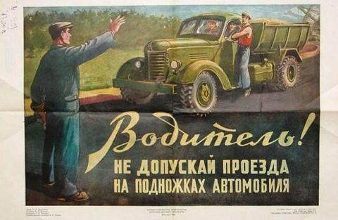 Советская пропаганда безопасности движения
