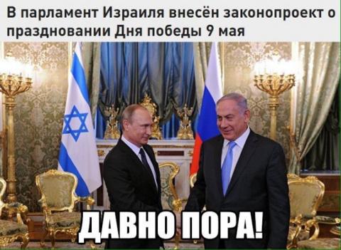 Израиль намерен официально п…