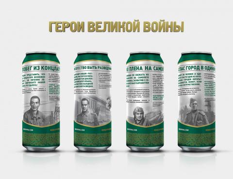 Портреты героев войны появятся на банках с пивом