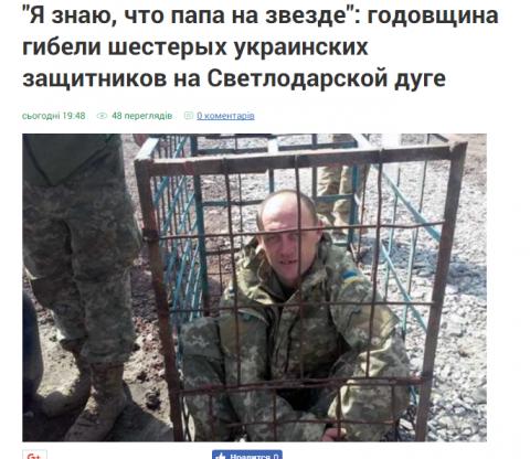 На Украине новый праздник - …