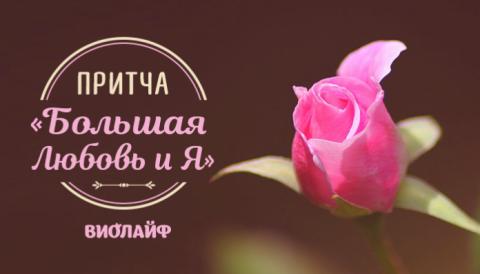 Притча «Большая Любовь и Я»