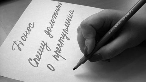 Школьное анкетирование с ювенальными последствиями