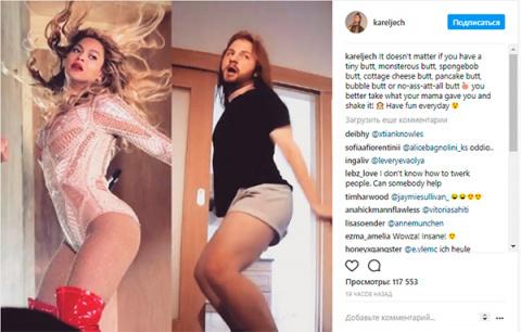 Чешский блогер прославился пародиями на Бейонсе