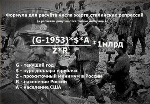 """Все слышали насчет """"страшных Сталинских репрессий""""?"""