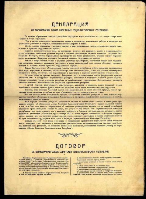 Сегодня день рождения СССР