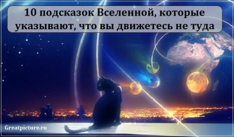 10 подсказок Вселенной, кото…