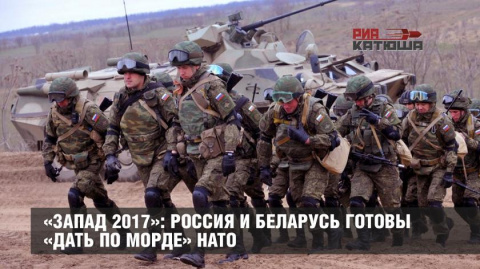 «Запад 2017»: Россия и Белар…