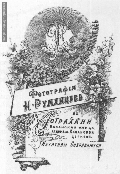 Фотография Н.В. Румянцева. 1900-тые годы