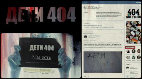 Спецоперация педерастов «Дети-404»