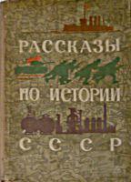 Учебник истории СССР для 4 к…
