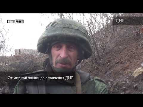 Боец ВС ДНР «Волк»: «Каждый …