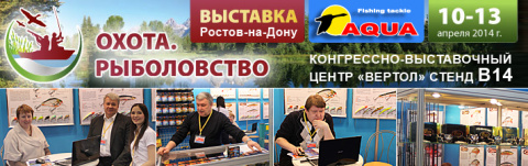 """1707. """"Приглашаем вас на выставку в Ростове-на-Дону!"""" 10 по 13 апреля 2014 года"""